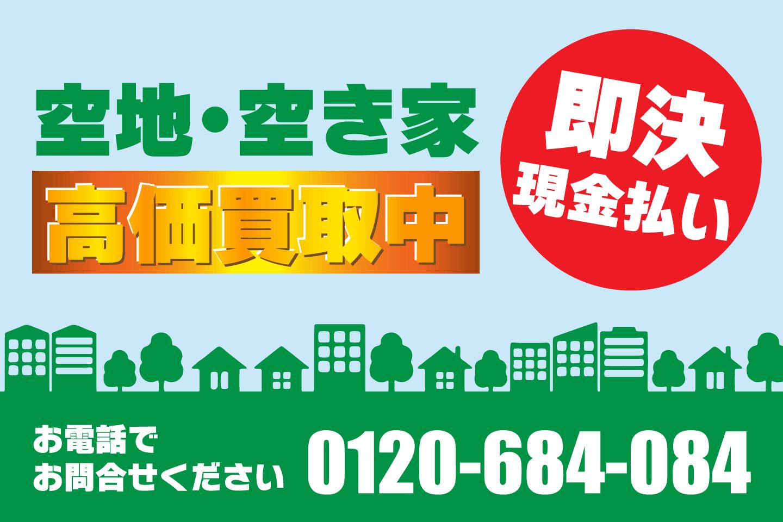 空地・空き家 高価買取中 高価買取中 お電話で お問合せください 0120-684-084